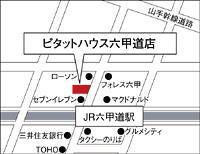 ピタットハウス六甲道店へのアクセス